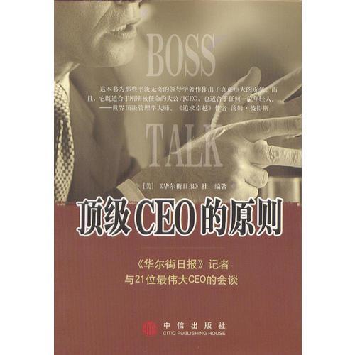 顶级CEO的原则:华尔街日报记者与21位最伟大CEO的会谈