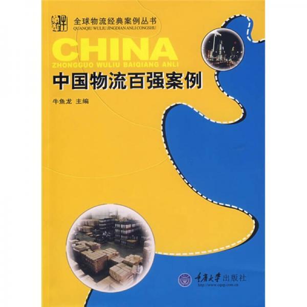 中国物流百强案例