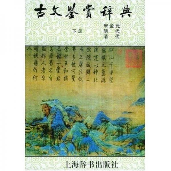 古文鉴赏辞典(下)