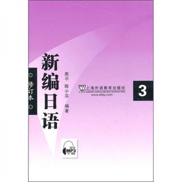 新编日语3