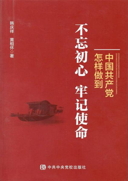 中国共产党怎样做到不忘初心、牢记使命