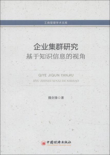 工商管理学术文库·企业集群研究:基于知识信息的视角