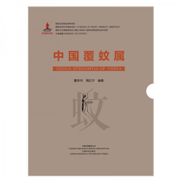 中国覆蚊属