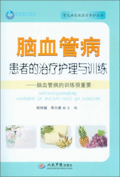 常见病家庭医疗养护丛书:脑血管病患者的治疗护理与训练·脑血管病的训练很重要