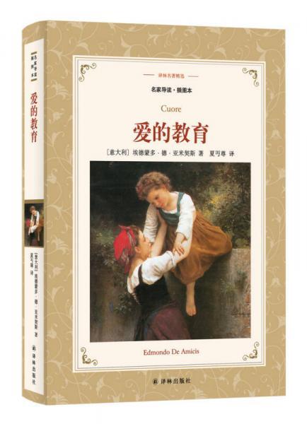 爱的教育(新版名家导读.插图本)/译林名著精