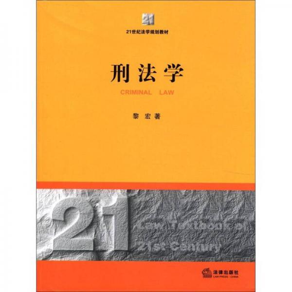 21世纪法学规划教材:刑法学