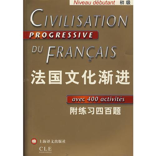 法国文化渐进