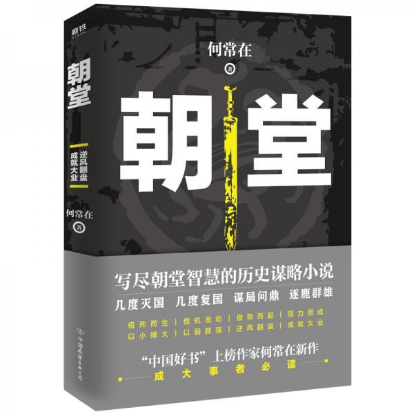 """《朝堂》""""中国好书""""上榜作家何常在2020年崭新作品震撼上市!"""