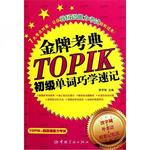 金牌考典:TOPIK初级单词巧学速记
