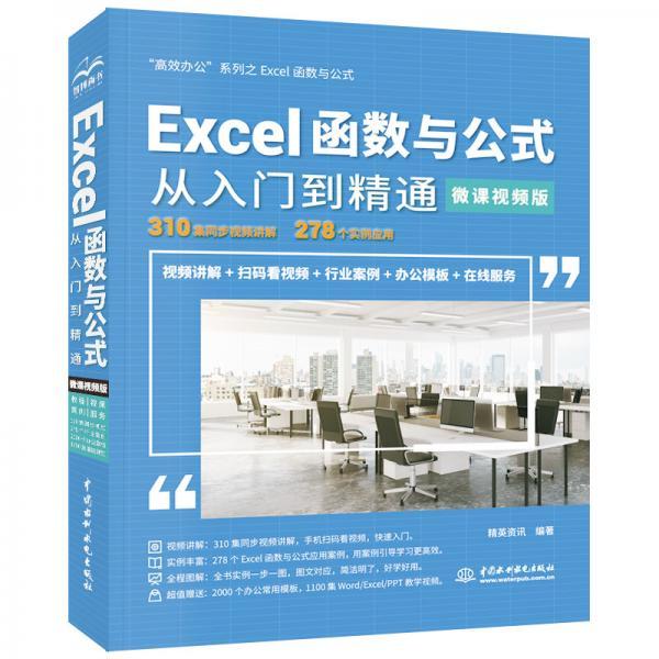 Excel函数与公式从入门到精通(微课视频版)
