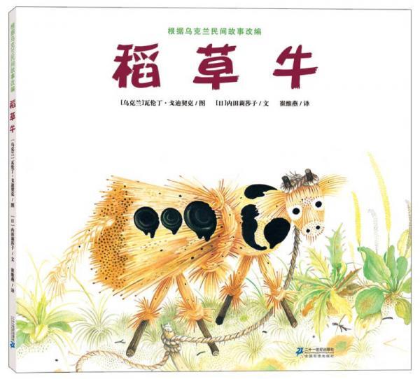 世纪绘本花园:稻草牛·典藏本