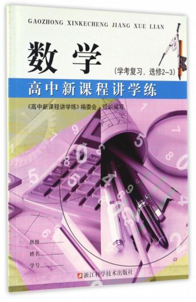 数学(学考复习、选修2-3)/高中新课程讲学练