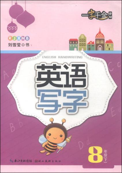 一字千金字帖:英语写字(八年级下 RJXMB)