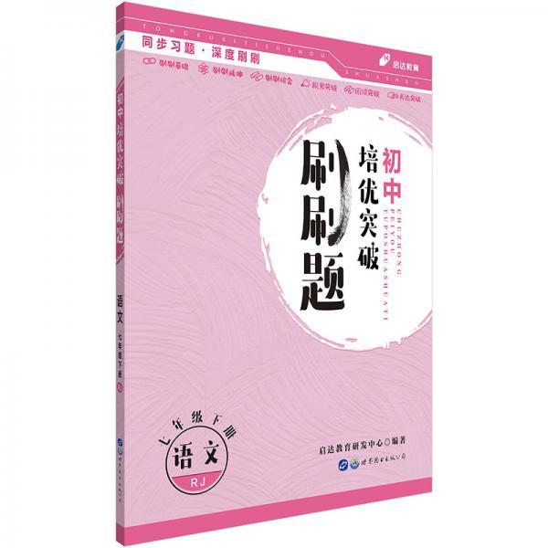 中公教育2020初中培优突破刷刷题:语文七年级下册RJ