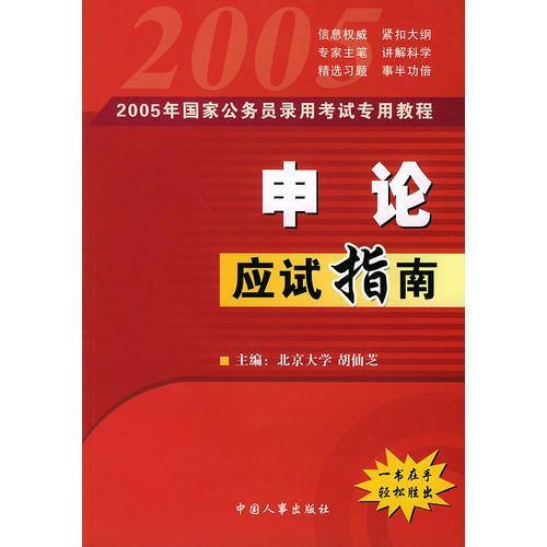 2005年国家公务员录用考试专用教材:申论应试指南