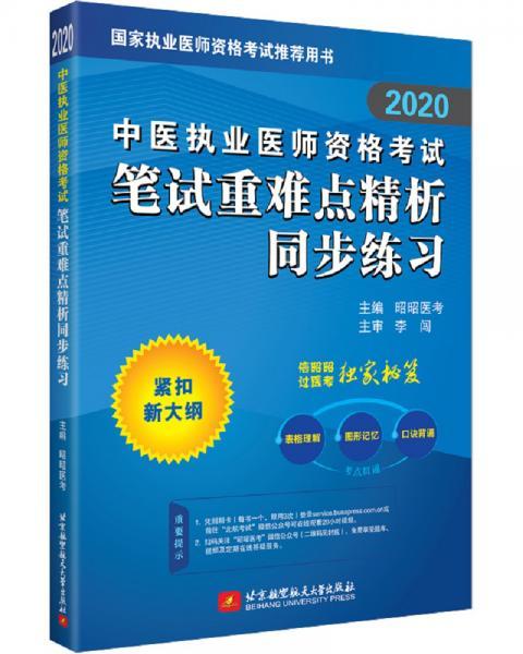 2020昭昭执业医师考试中医执业医师资格考试笔试重难点精析同步练习