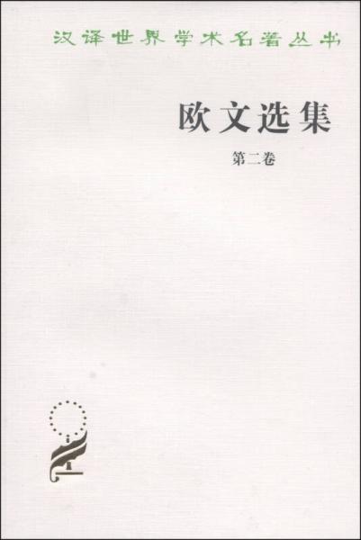 欧文选集 第二卷