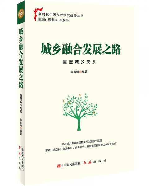 城乡融合发展之路:重塑城乡关系
