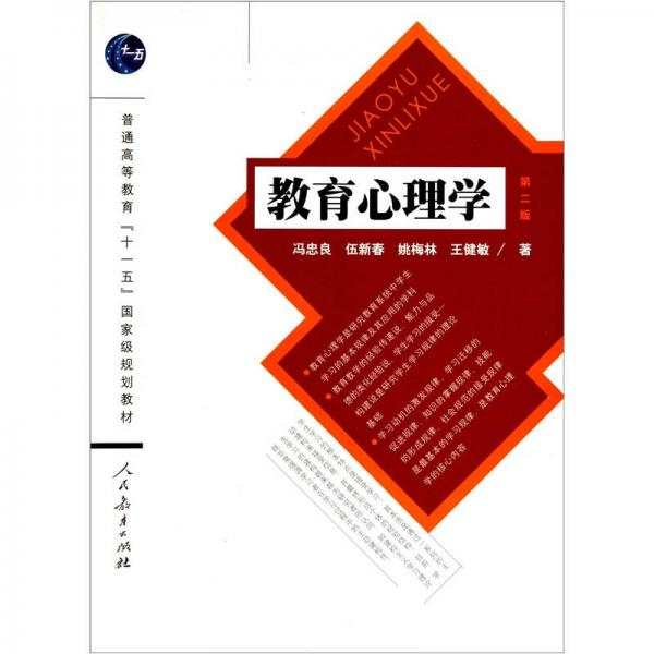 """教育心理学(第2版)/普通高等教育""""十一五""""国家级规划教材"""