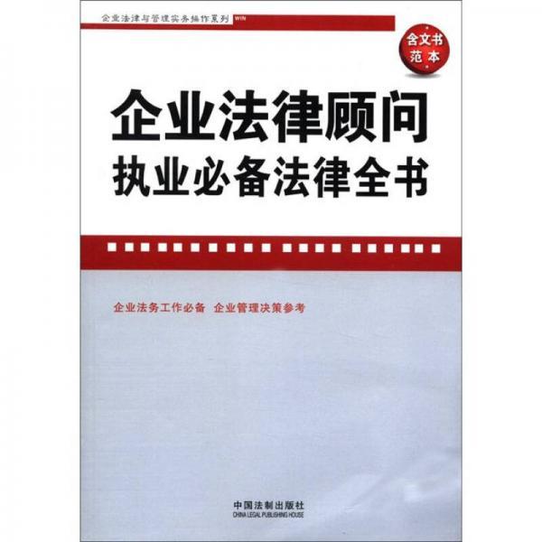 企业法律与管理实务操作系列:企业法律顾问执业必备法律全书