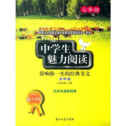 中学生魅力阅读:影响你一生的经典美文.春华卷(七年级)