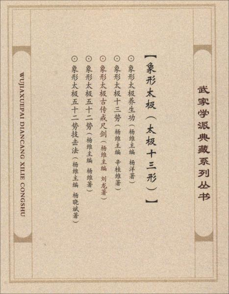 象形太极古传戒尺剑/武家学派典藏系列丛书