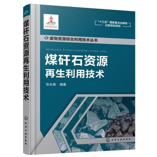 废物资源综合利用技术丛书--煤矸石资源再生利用技术