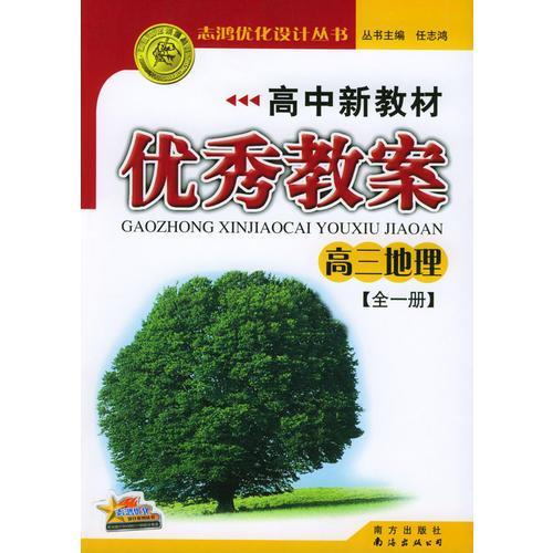 高中新教材优秀教案:高三地理(全一册)
