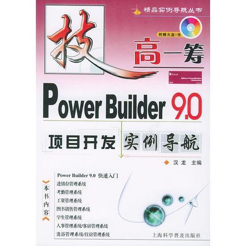 Power Builder 9.0项目开发实例导航