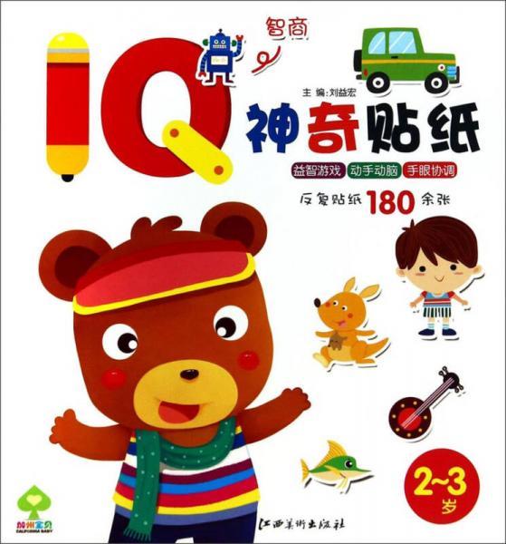 神奇贴纸·IQ 2-3岁