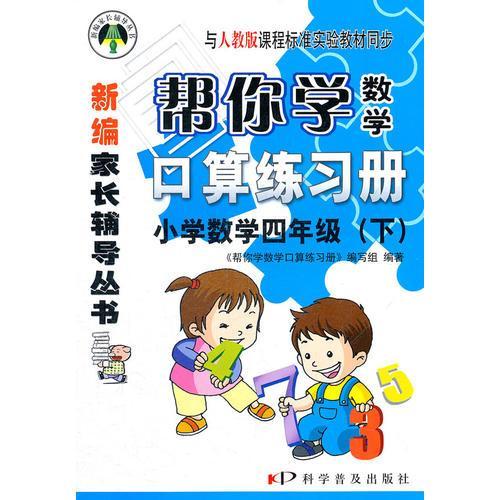小学数学四年级下:2012年1月印刷/帮你学数学口算练习册