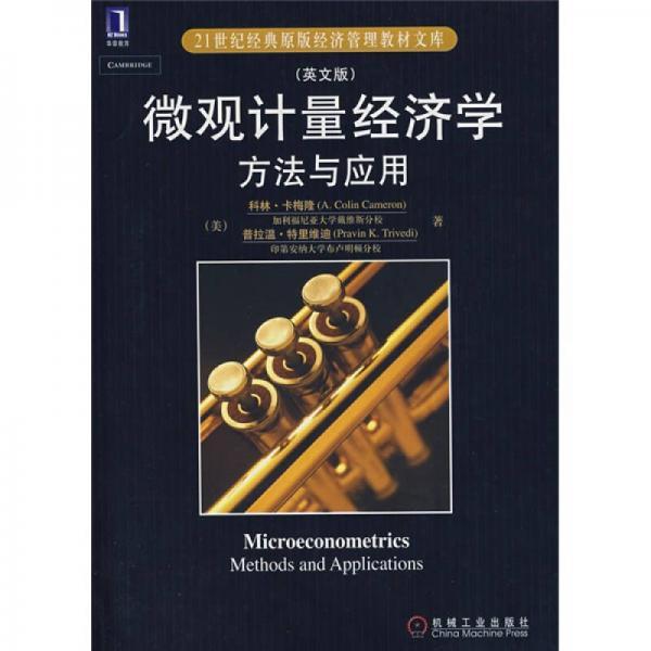 微观计量经济学方法与应用(英文版)/21世纪经典原版经济管理教材文库