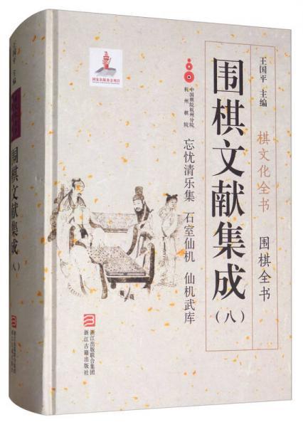 围棋文献集成(8):忘忧清乐集 石室仙机 仙机武库/棋文化全书·围棋全书