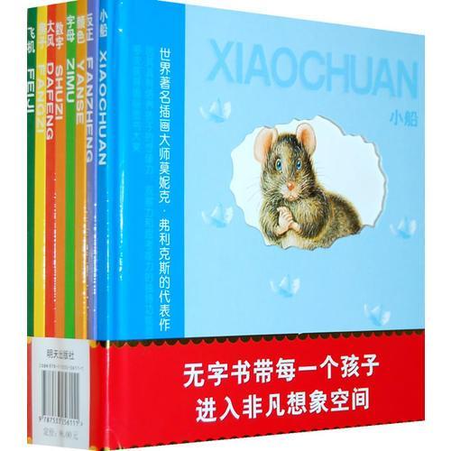 小老鼠无字书(全八册)