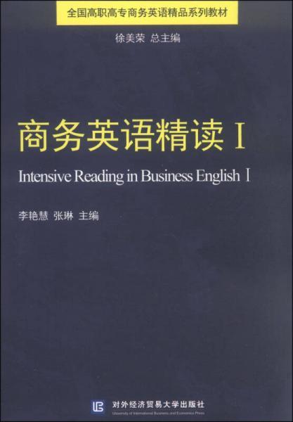 商务英语精读1/全国高职高专商务英语精品系列教材