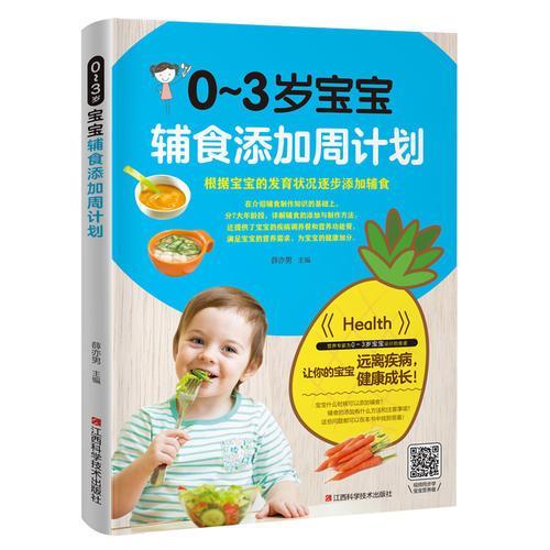 0~3岁宝宝辅食添加周计划