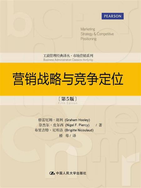 营销战略与竞争定位(第5版)(工商管理经典译丛·市场营销系列)