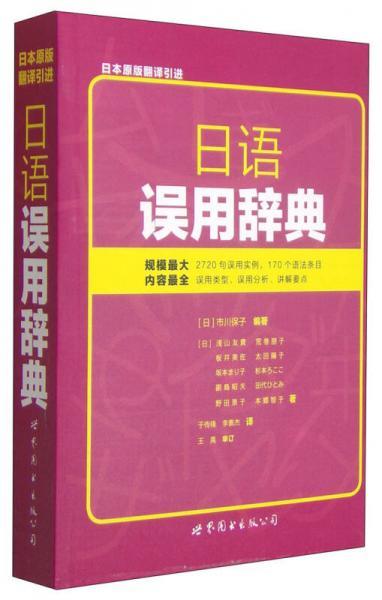 日语误用辞典