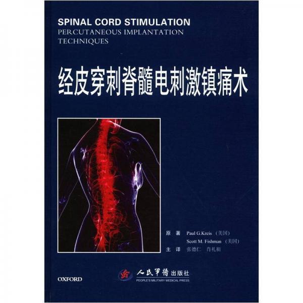 经皮穿刺脊髓电刺激镇痛术