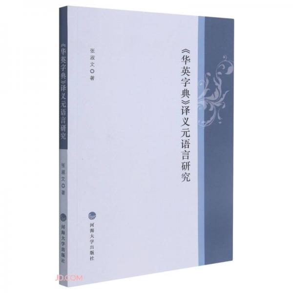 华英字典译义元语言研究