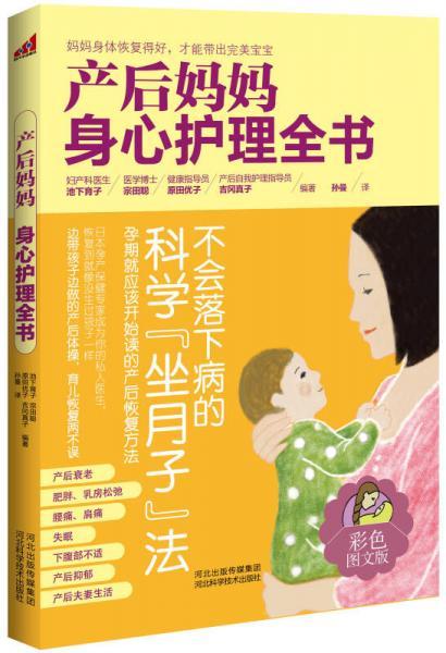 产后妈妈身心护理全书