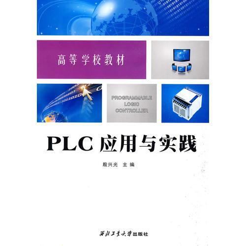 PLC应用与实践