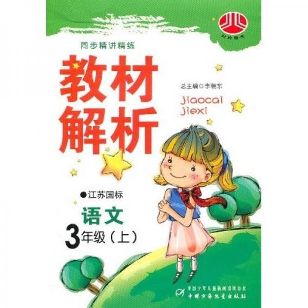 经纶学典教材解析:语文(3上)(江苏国标)