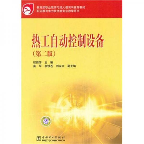 教育部职业教育与成人教育司推荐教材:热工自动控制设备(第2版)