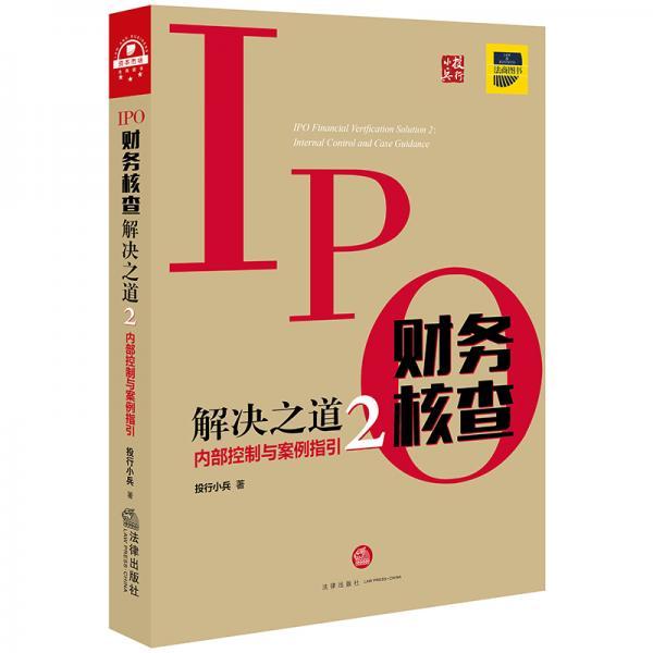 IPO财务核查解决之道2:内部控制与案例指引
