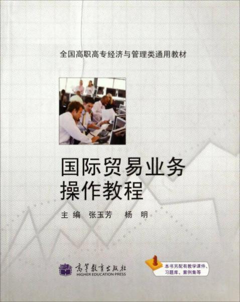 国际贸易业务操作教程/全国高职高专经济与管理类通用教材