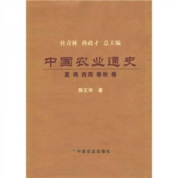 中国农业通史:夏·商·西周·春秋卷