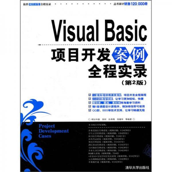 Visual Basic项目开发案例全程实录(第2版)