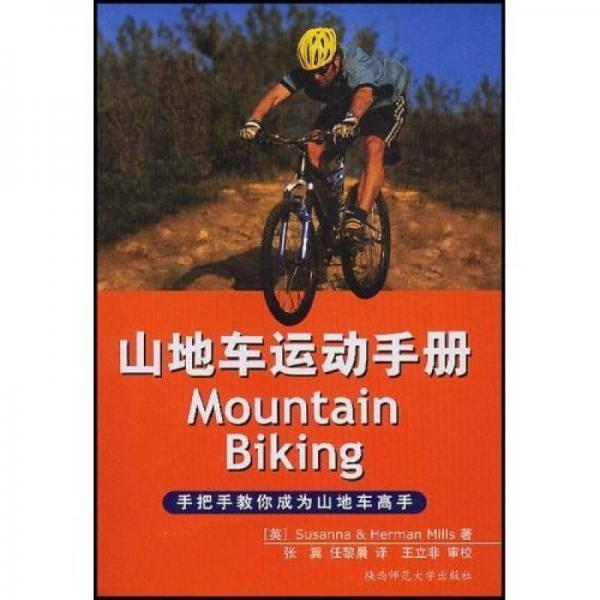 山地车运动手册
