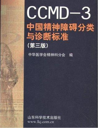 CCMD-3 中国精神障碍分类与诊断标准(第三版)